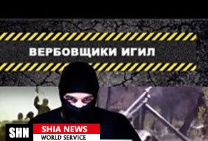 حضور مترجمین و نویسندگان روس در گروه تروریستی داعش
