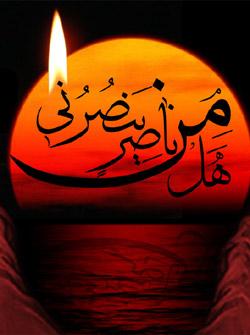 گريه جنيان بر امام حسين عليه السلام