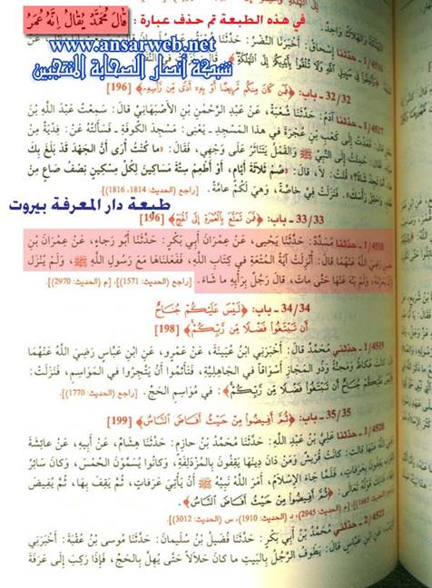 تحريف در کتاب صحيح بخاري توسط وهابیون + تصوير