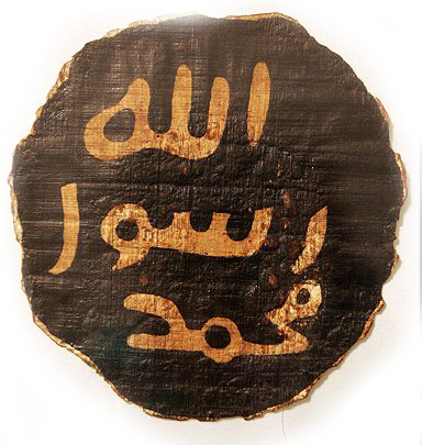 Prophet Muhammad Ring Stamp