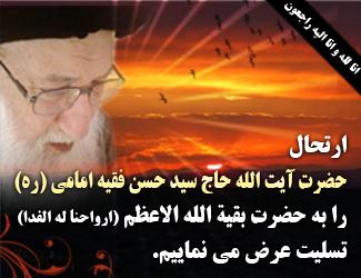 سخنرانی های مرحوم آیت الله حاج سید حسن فقیه امامي