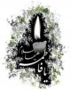 فعالیتهای سیاسی حضرت زهرا (سلام الله علیها) بعد از رحلت پیامبر افزایش یافت