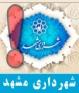 هتک حرمت بیرق فاطمیه توسط شهرداری مشهد مقدس !