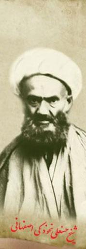 شیخ حسن عای نخودکی اصفهانی