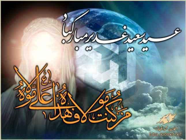 عید سعید غدیر مبارک باد
