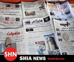 گزیده  عناوین   مهم  خبرگزاری ها و  روزنامه   های  صبح  امروز  عراق