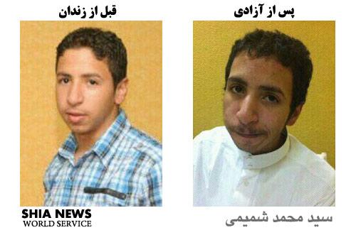 شکنجه وحشیانه نوادگان خاندان رسالت توسط نیروهای حکومت وهابی آل سعود + تصویر