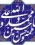 چرا دنباله امامان بعد از امام حسين (ع) از فرزندان و خاندان امام حسن (ع)شروع نشده است؟