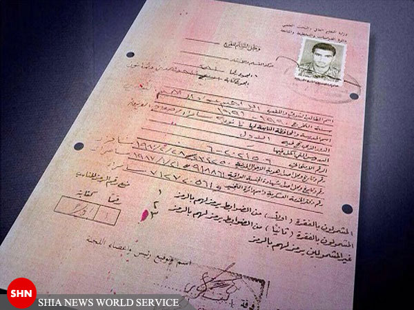 مدارک شناسایی و تحصیلی