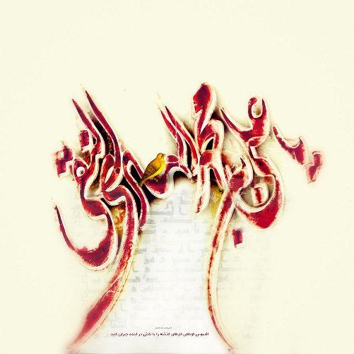 imam naghi , امام نقی ,امام نقی(ع) , نقی , naghi , emam naghi