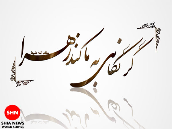 دانلود / روضه حضرت زهرا (علیها السلام)