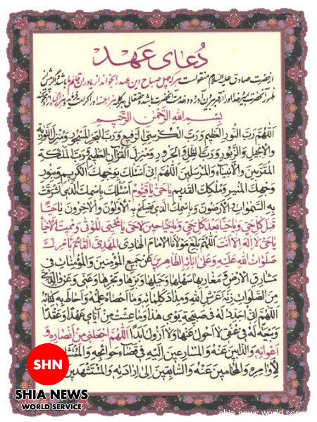 دانلود / دعای عهد امام زمان (عجل الله تعالی فرجه الشریف)