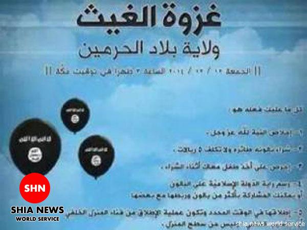 فراخوان داعش برای