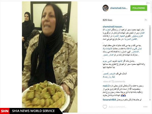 مادری که شیرینی شهادت پسرش را پخش کرد/ تصویر