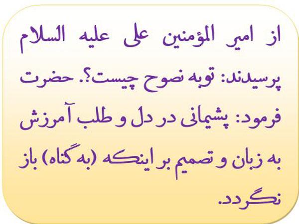 سه رکن توبه نصوح از منظر امیرالمؤمنین(ع)