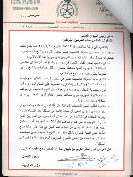 افشای اسناد دخالت عربستان در سوريه + اسناد
