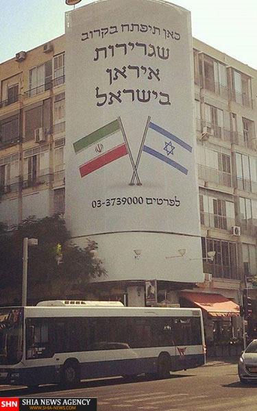 پرچم جمهوری اسلامی در تل آویو + تصویر