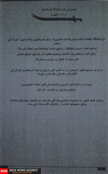 کشف سند داعش برای پایهگذاری حکومت در عراق و شام+ تصویر سند