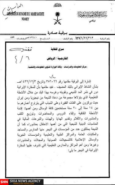 نامه اخطارآمیز عربستان به نیجریه درباره گسترش تشیع+ سند
