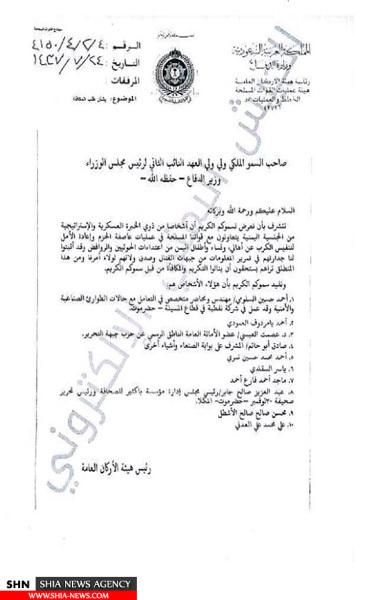 افشای اسامی جاسوسان یمنیِ مزدور عربستان +سند