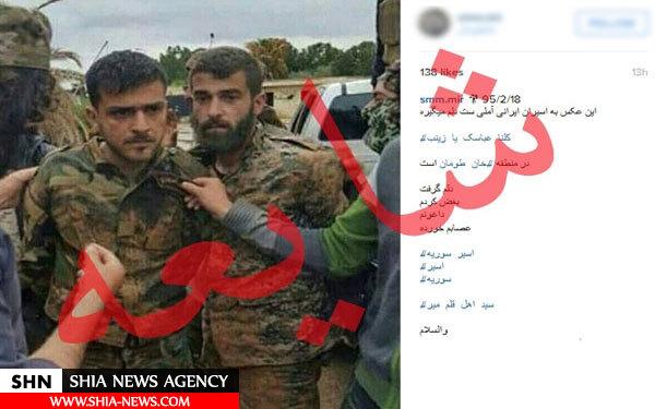 ۲ اسیر خان طومان ایرانی نیستند+ تصویر