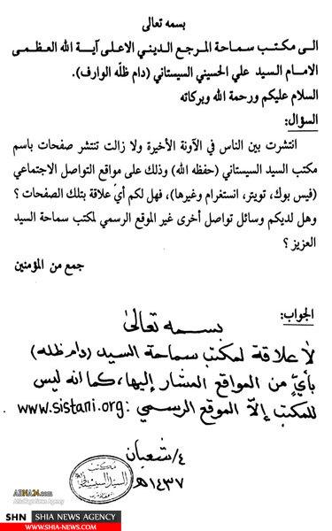 تکذیب وجود شبکههای مجازی منتسب به دفتر آیت الله سیستانی + متن تکذیبیه