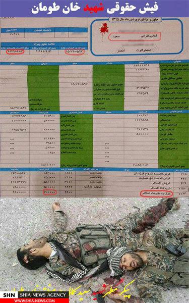 فیش حقوقی شهید ایرانی مدافع حرم+ تصویر