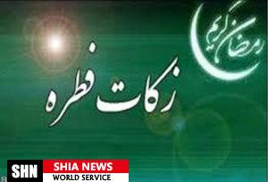اعلام زکات فطره رمضان سال1395