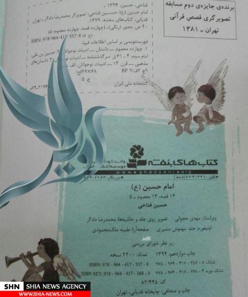 جایزه به کتابی که حاوی انکار شهادت حضرت زهرا(س) بود