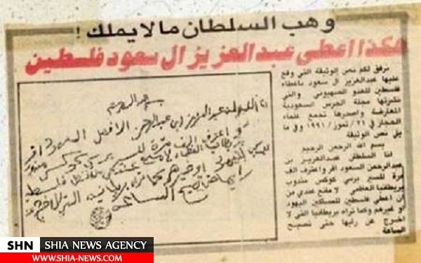 بیلبوردهای آل سعود، شجره ملعونه در بغداد و شهرهای عراق