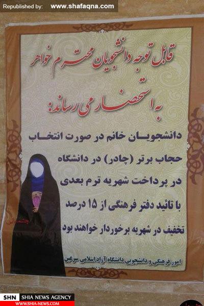 تصاویر از ممنوعیت بدحجابها تا تخفیف برای دانشجویان چادری