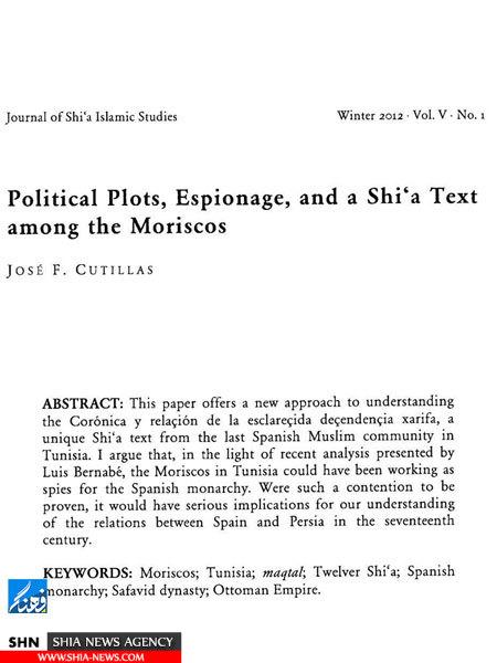 مقتل شیعی به زبان اسپانیولی