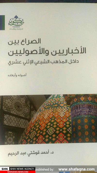 کتابهایی که درباره یا بر ضد باورهای تشیع در عربستان سعودی منتشر شده است