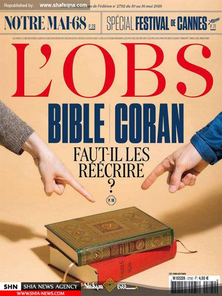 انجیل و قرآن آیا باید بازنویسی شوند؟