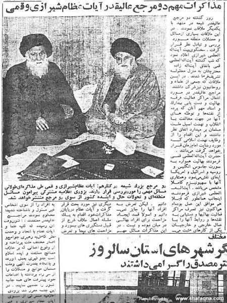 بازخوانی مذاکرهی آیات عظام قمی و شیرازی درباره مراکز فعالیت بهائیت
