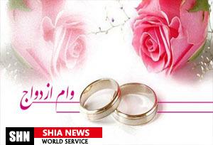 مشمولان دریافت وام ازدواج از صندوق بازنشستگی کشوری