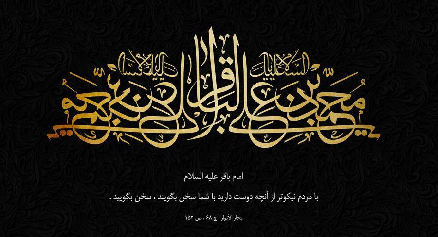 صوت/ مداحی و مرثیه شهادت امام محمد باقر(ع)