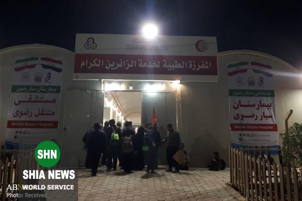 خدمت رسانی بیمارستان سیار رضوی به زائران اربعین حسینی