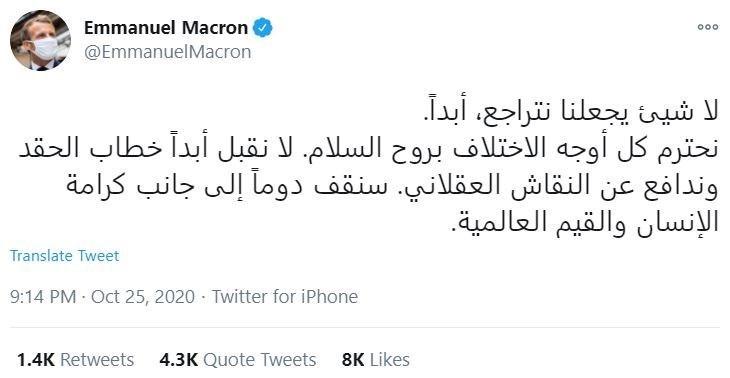 تاکید ماکرون بر ادامه دهنکجی علیه مقدسات مسلمانان